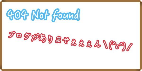 404found1zukai01