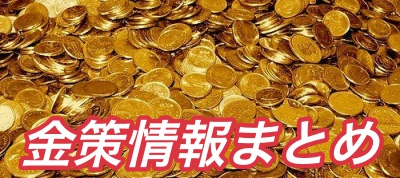 kinnsaku-matome2012042jpg